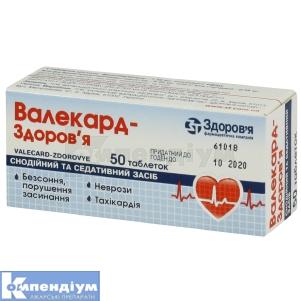 ВАЛЕКАРД-ЗДОРОВ'Я