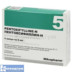 ПЕНТОКСИФІЛІН-H