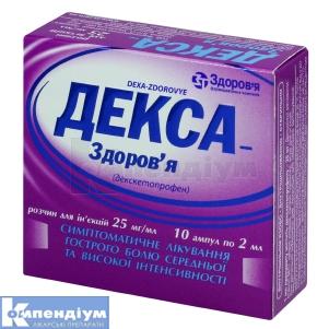 ДЕКСА-ЗДОРОВ'Я