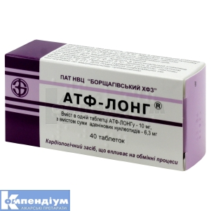 АТФ-ЛОНГ інструкція із застосування