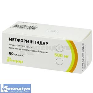 МЕТФОРМІН ІНДАР інструкція із застосування
