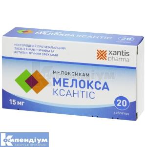 МЕЛОКСА КСАНТІС