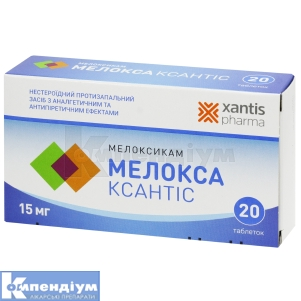 МЕЛОКСА КСАНТІС інструкція із застосування
