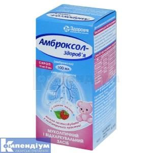 Амброксол-Здоров'я інструкція із застосування