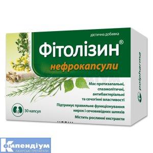 Фітолізин нефро