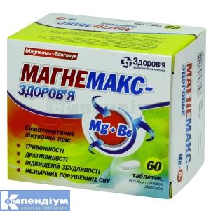 МАГНЕМАКС-ЗДОРОВ'Я