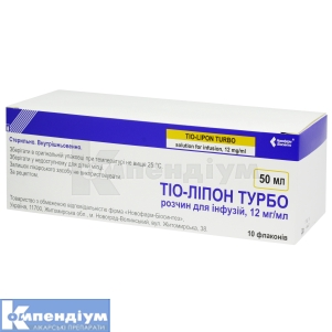 Тіо-Ліпон-Новофарм Турбо інструкція із застосування