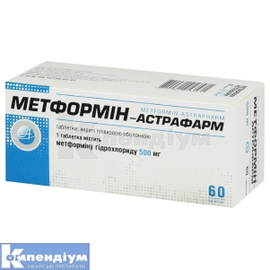 МЕТФОРМІН-АСТРАФАРМ