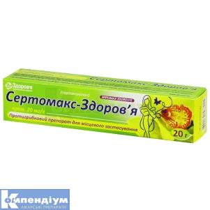 Сертомакс