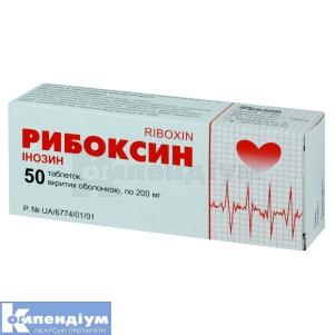 Рибоксин інструкція із застосування
