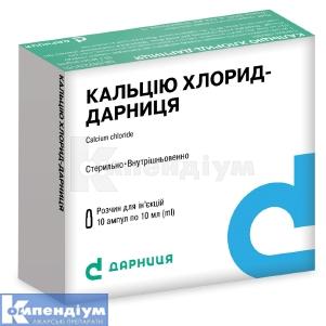 Кальцію хлорид-Дарниця