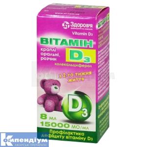 Вітамін D3 інструкція із застосування