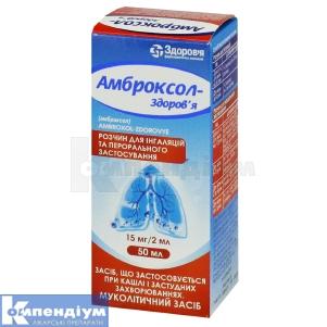 АМБРОКСОЛ-ЗДОРОВ'Я