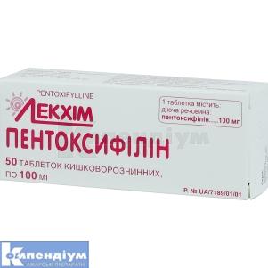 Пентоксифілін інструкція із застосування