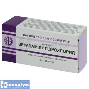 Верапамілу гідрохлорид інструкція із застосування