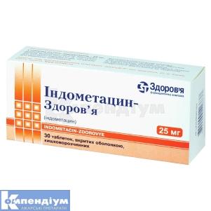 ІНДОМЕТАЦИН-ЗДОРОВ'Я
