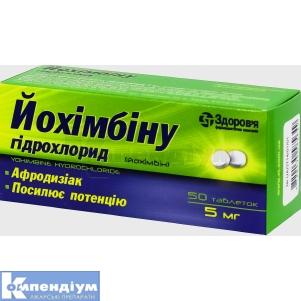 Йохімбіну гідрохлорид