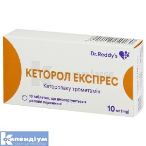 КЕТОРОЛ ЕКСПРЕС інструкція із застосування