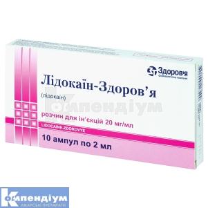 Лідокаїн інструкція із застосування