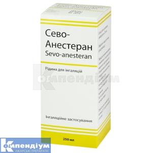 Сево-анестеран інструкція із застосування