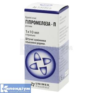 Гипромелоза-П інструкція із застосування