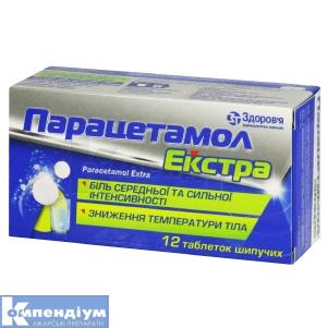 Парацетамол екстра