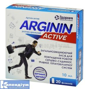 Аргінін актив