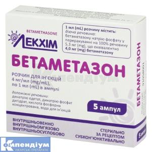 Бетаметазон інструкція із застосування