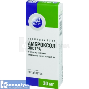 АМБРОКСОЛ ЕКСТРА