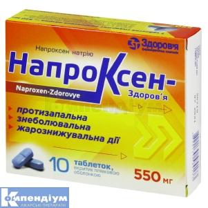 НАПРОКСЕН-ЗДОРОВ'Я інструкція із застосування
