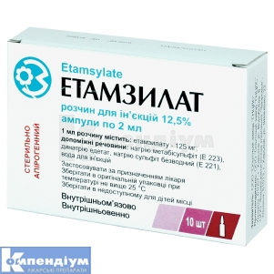 Етамзилат інструкція із застосування
