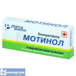 МОТИНОЛ
