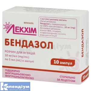 Бендазол інструкція із застосування
