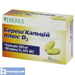 БЕРЕШ КАЛЬЦІЙ ПЛЮС D3 інструкція із застосування