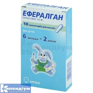 ЕФЕРАЛГАН