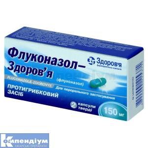ФЛУКОНАЗОЛ-ЗДОРОВ'Я