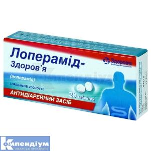 Лоперамід-Здоров'я інструкція із застосування