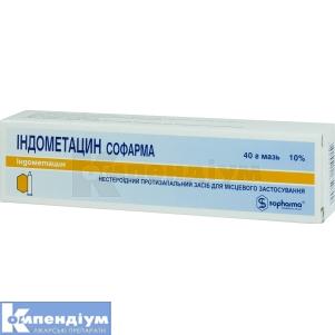ІНДОМЕТАЦИН СОФАРМА інструкція із застосування