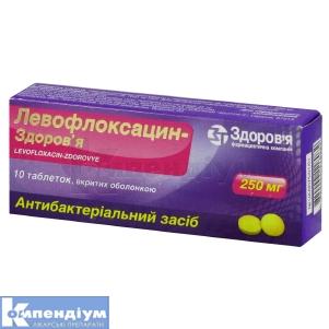 Левофлоксацин інструкція із застосування