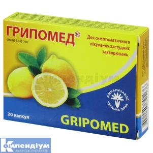 Грипомед