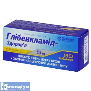 ГЛІБЕНКЛАМІД-ЗДОРОВ'Я