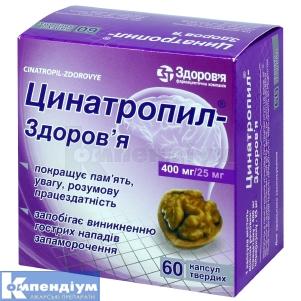 ЦИНАТРОПИЛ-ЗДОРОВ'Я