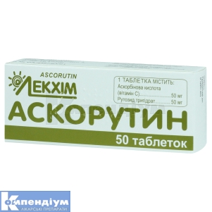 АСКОРУТИН таблетки