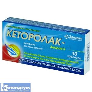 Кеторолак-Здоров'я інструкція із застосування