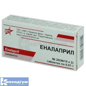 Еналаприл