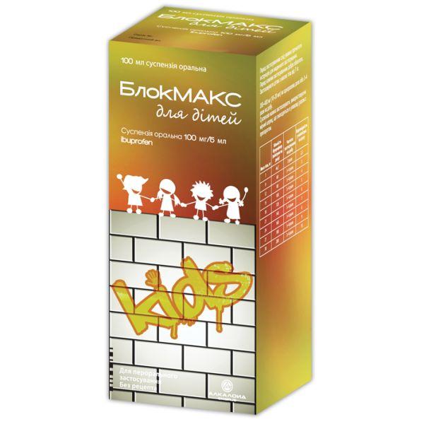 Блокмакс для дітей інструкція із застосування