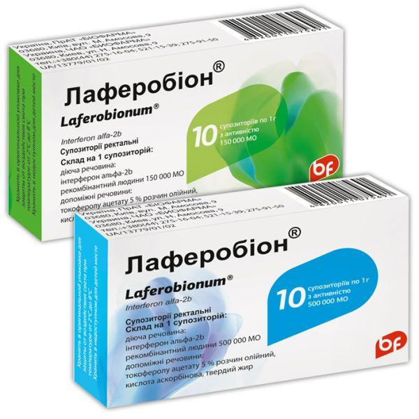 ЛАФЕРОБІОН супозиторії ректальні інструкція із застосування
