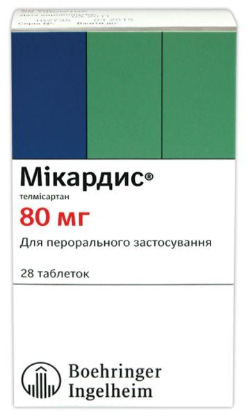 МІКАРДИС інструкція із застосування