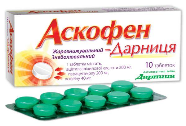 Аскофен-Дарниця інструкція із застосування