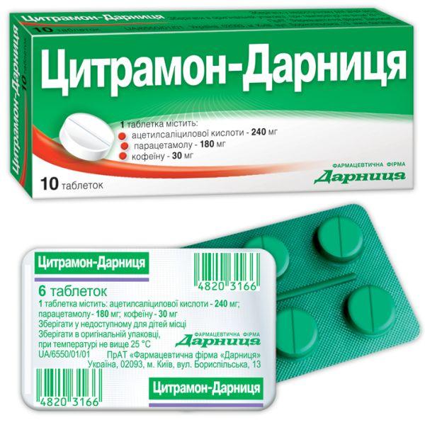ЦИТРАМОН-ДАРНИЦЯ інструкція із застосування